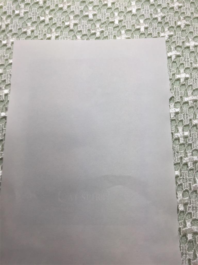 白い一枚の紙