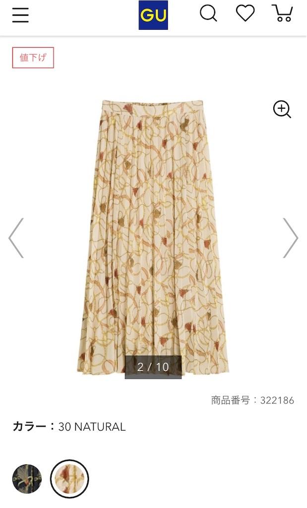 GUラッキーカラースカート