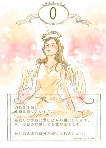 愚者のカードタロット天使ユニコーンペガサスのイラスト