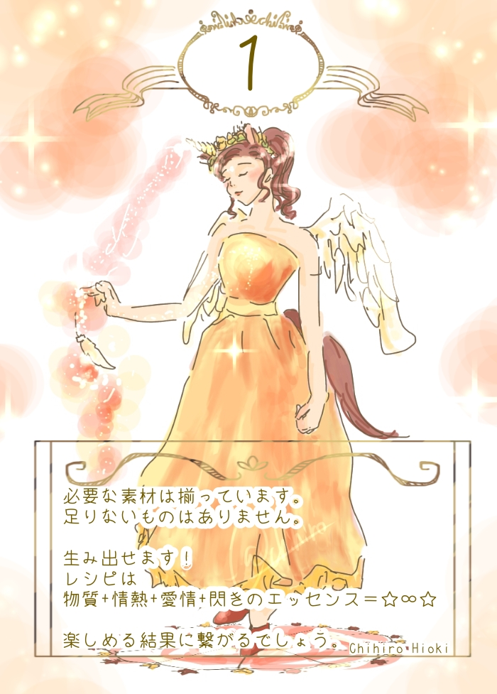 魔術師ユニコーンペガサスイラストカード