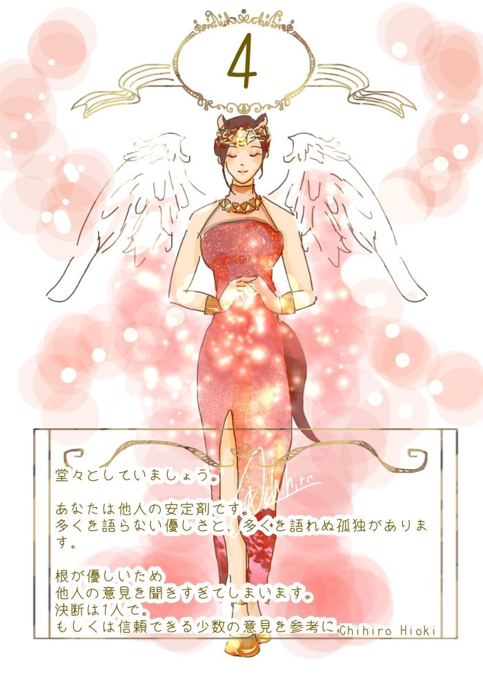 皇帝イラストタロットユニコーンペガサス天使