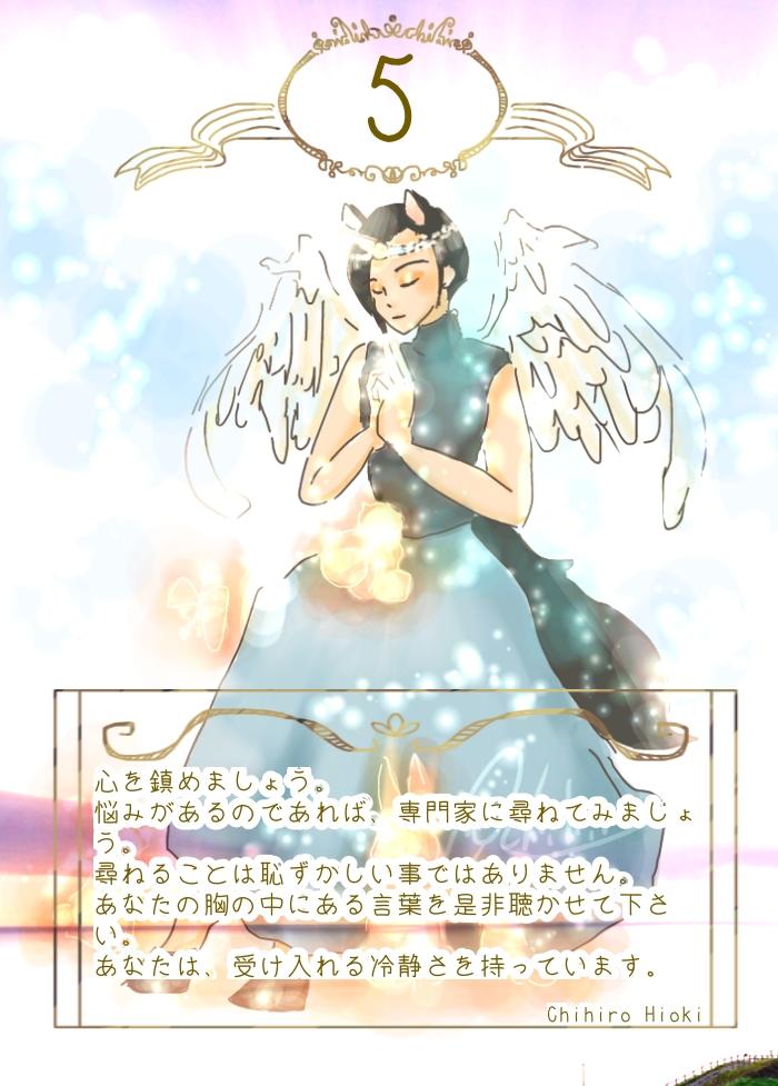 教皇タロットユニコーンペガサス天使のイラスト