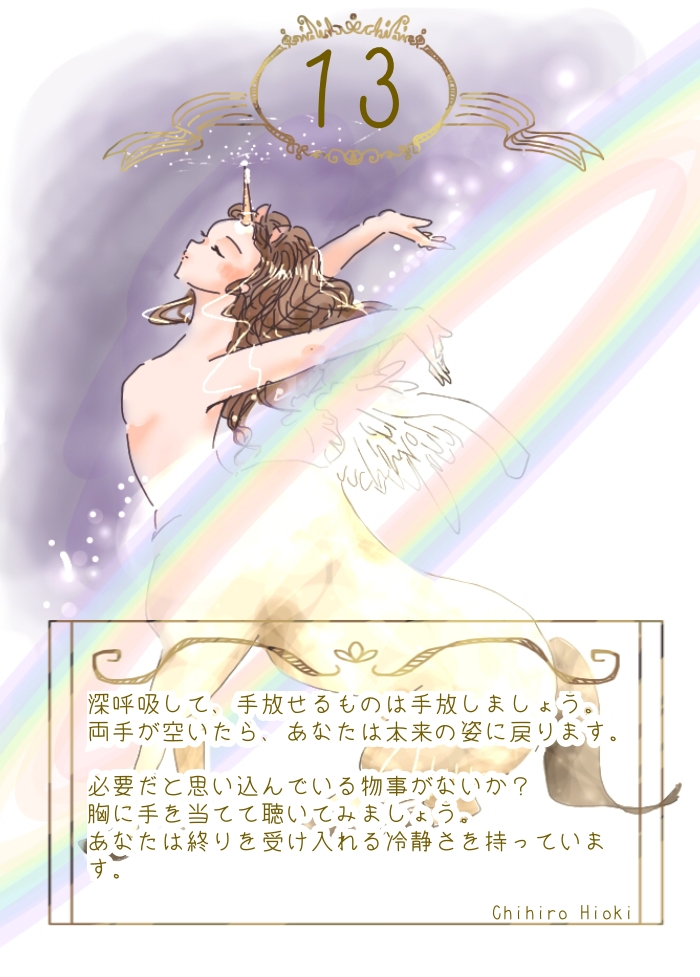 死神ユニコーン天使オラクルカード