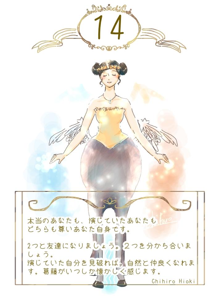 節制ユニコーン天使オラクルカード