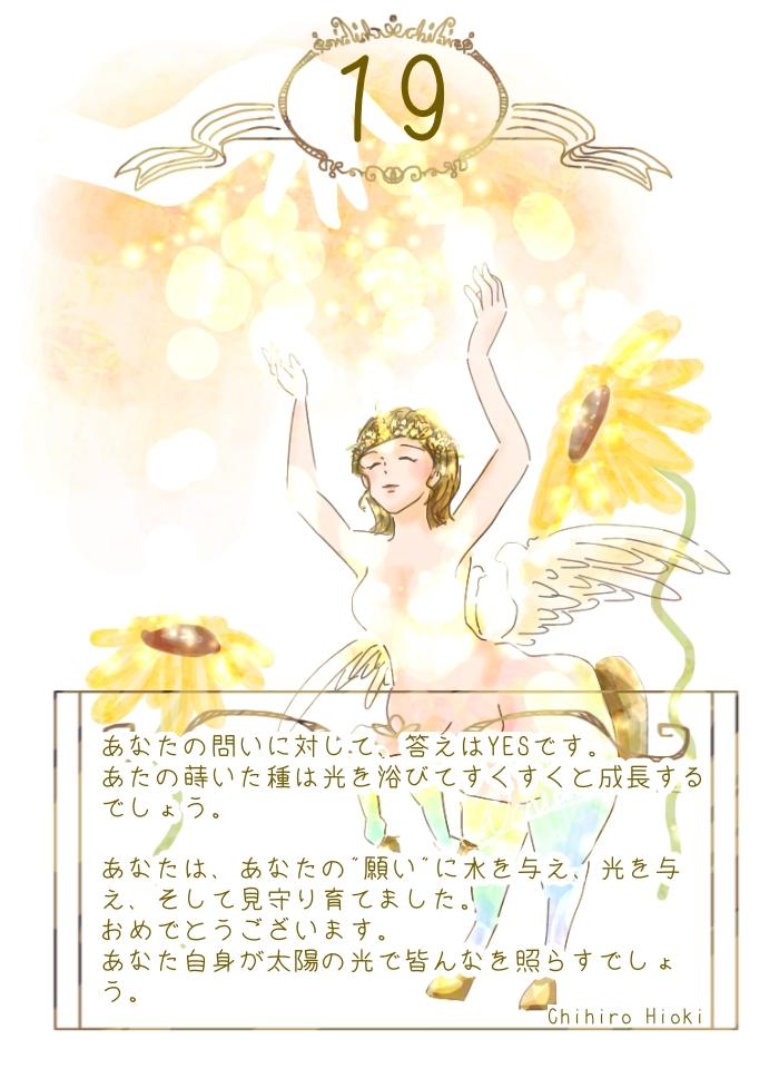 太陽ユニコーン天使オラクルカード