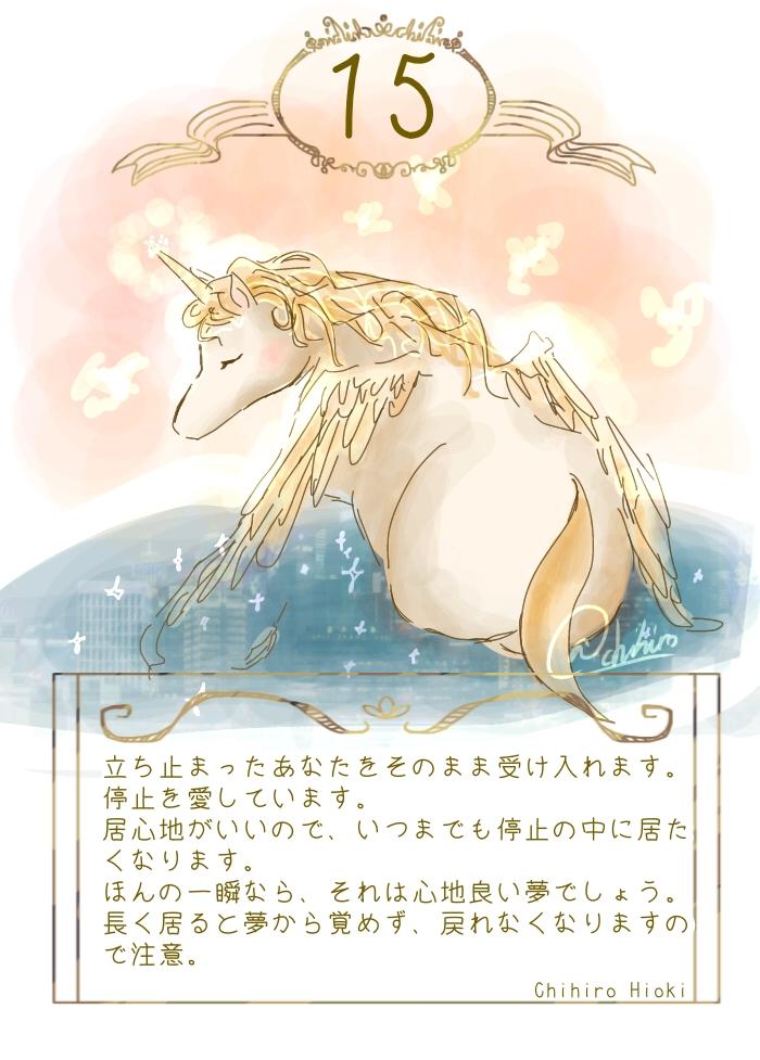 悪魔ユニコーン天使オラクルカード
