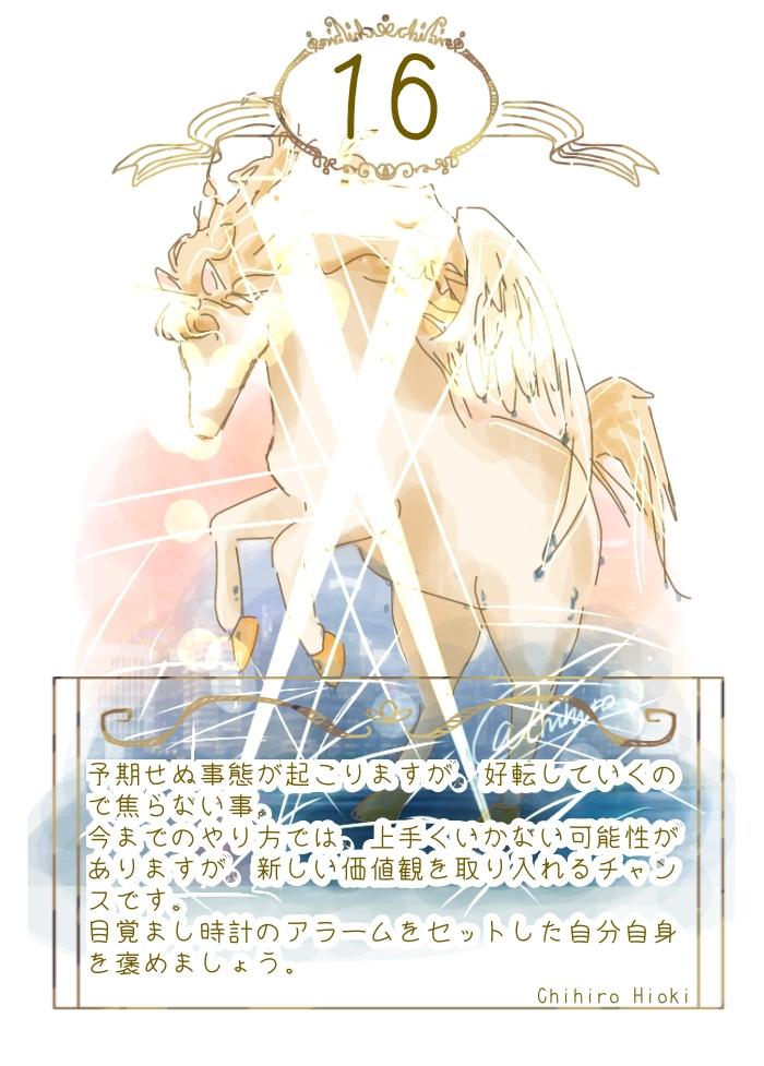 塔ユニコーン天使オラクルカード