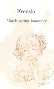 3月誕生花フリージア無料イラスト