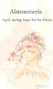 4月誕生花アルストロメリア無料イラスト