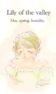 5月誕生花スズラン無料イラスト