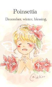 12月誕生花ポインセチア無料イラスト