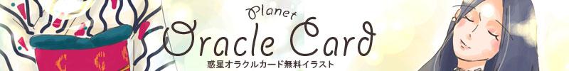 惑星オラクルカード無料イラスト