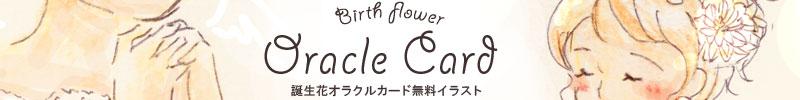 誕生花オラクルカード無料イラスト