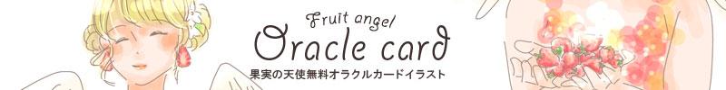果物の天使無料イラスト素材