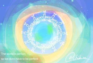 世界は完璧ですから、我々が完璧である必要はありません。