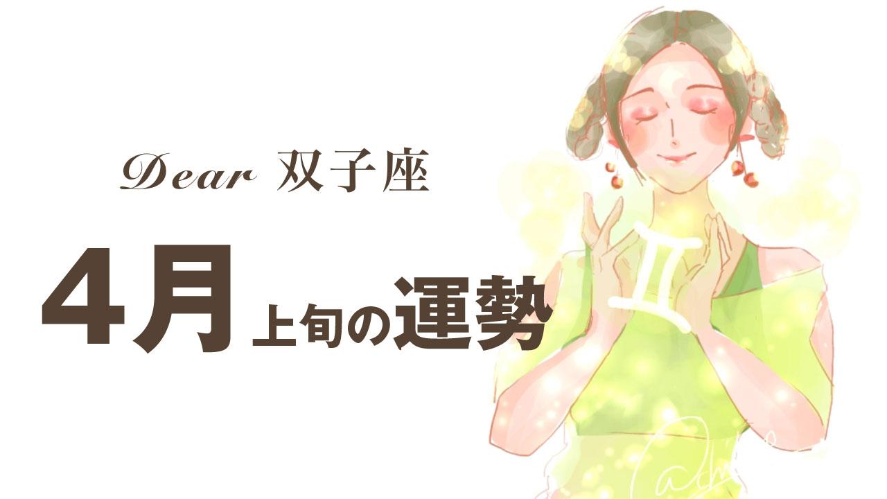 双子座さんの4月上旬の運勢