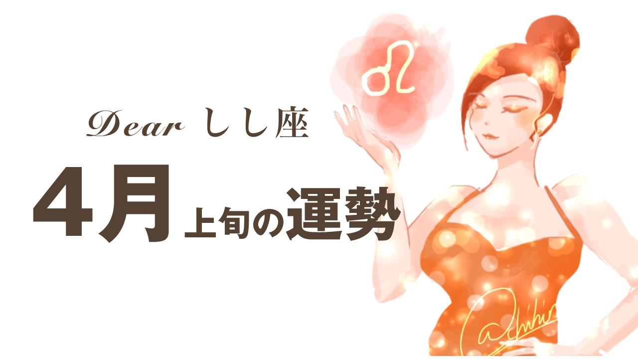 獅子座座さんの4月上旬の運勢