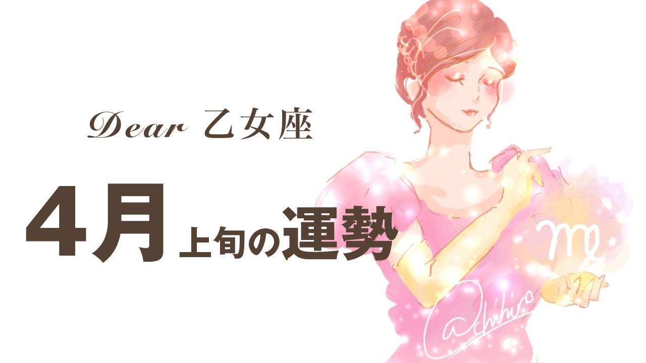 乙女座座さんの4月上旬の運勢