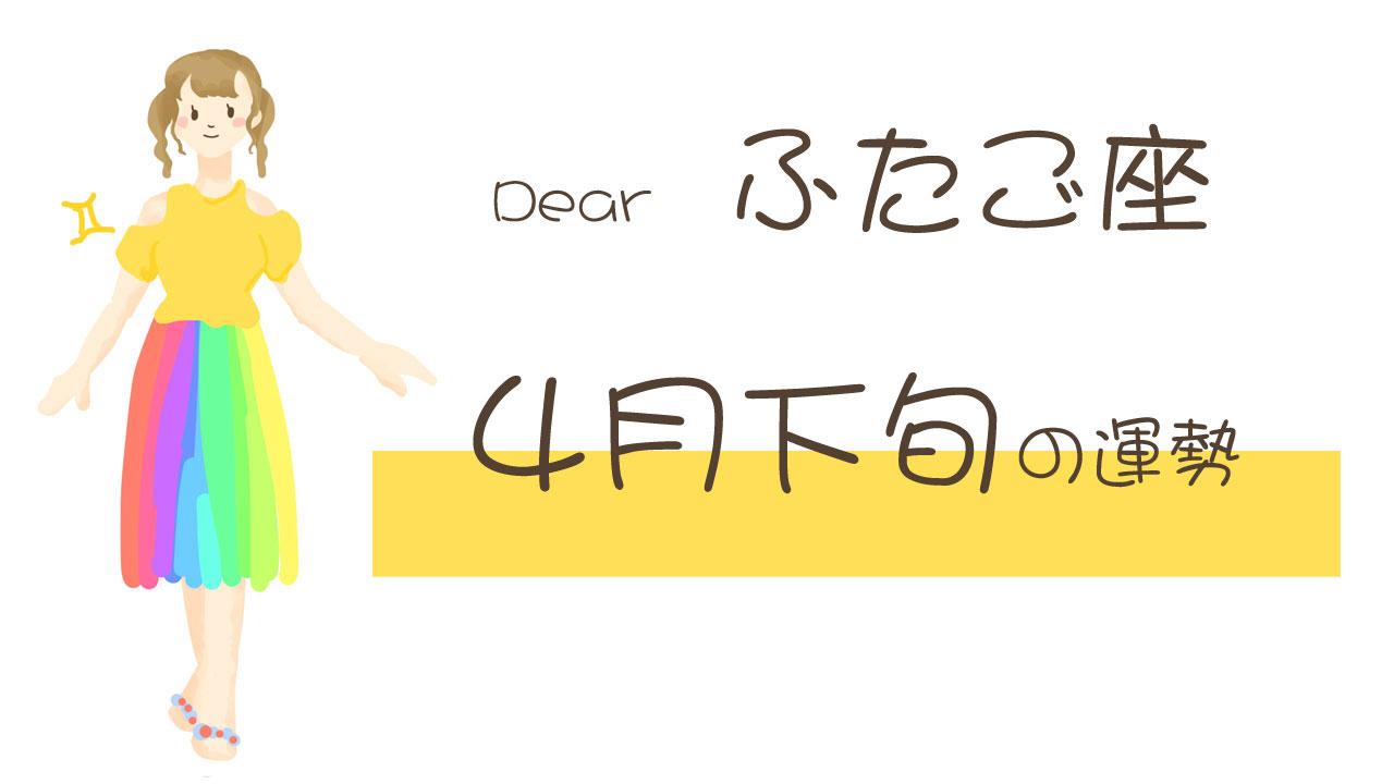 4月下旬双子座さんの運勢