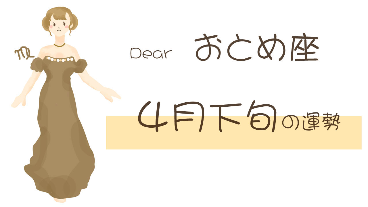 4月下旬乙女座さんの運勢