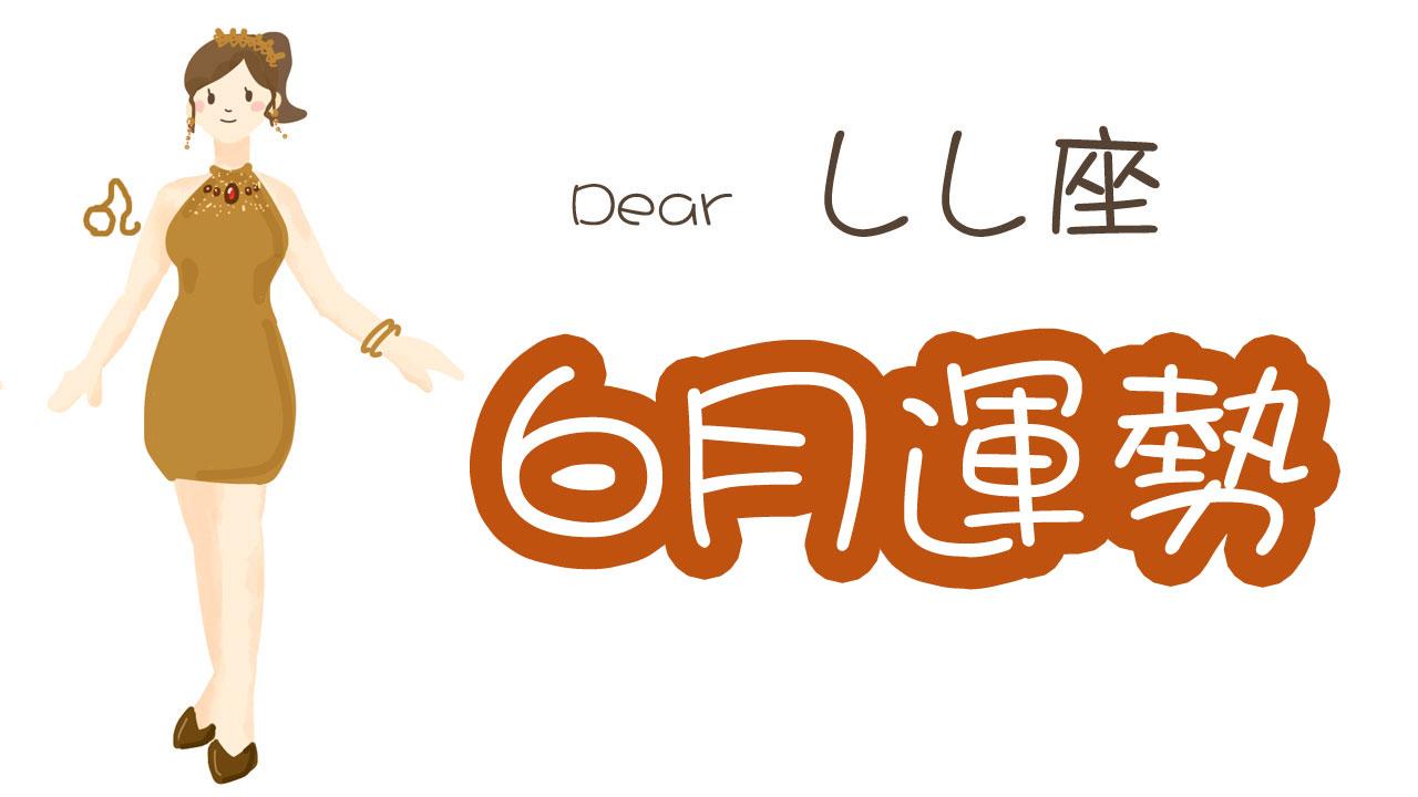 6月獅子座さんの運勢