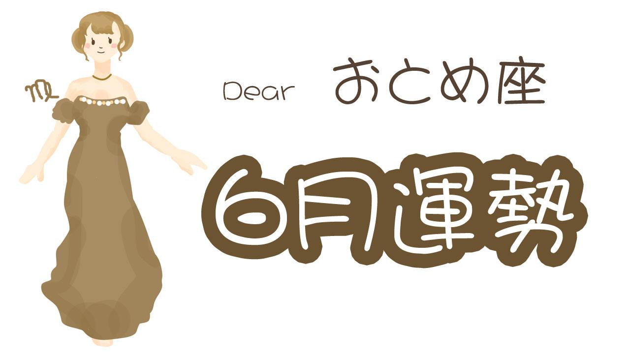 6月乙女座さんの運勢